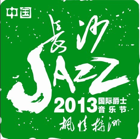 Jazz Festival in Changsha, China