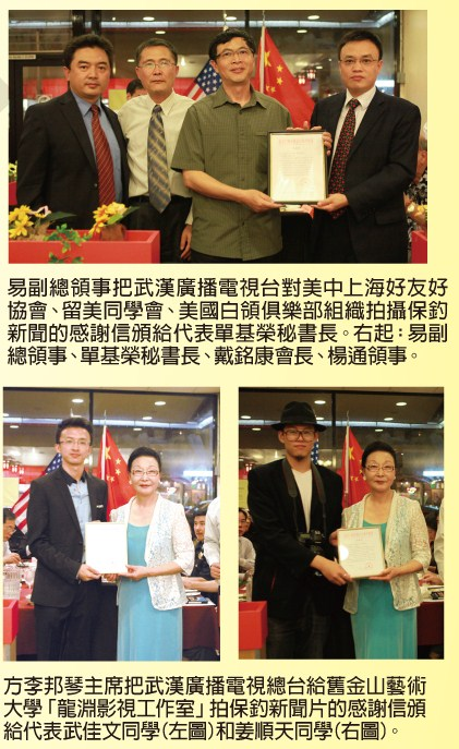 Official from China to present the Thanks Letter