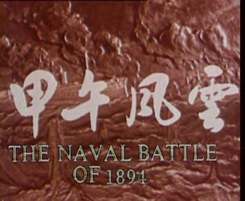 The Naval Battle of 1894